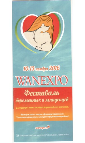 Wanexpo2016 (2)