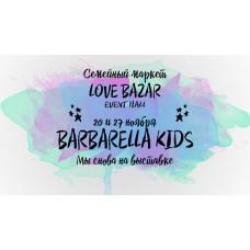 Выставка Love bazar