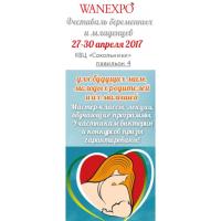 Wanexpo2017
